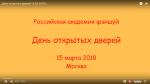 День открытых дверей 2018