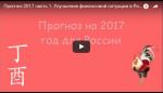 Прогноз 2017