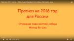 Прогноз 2018